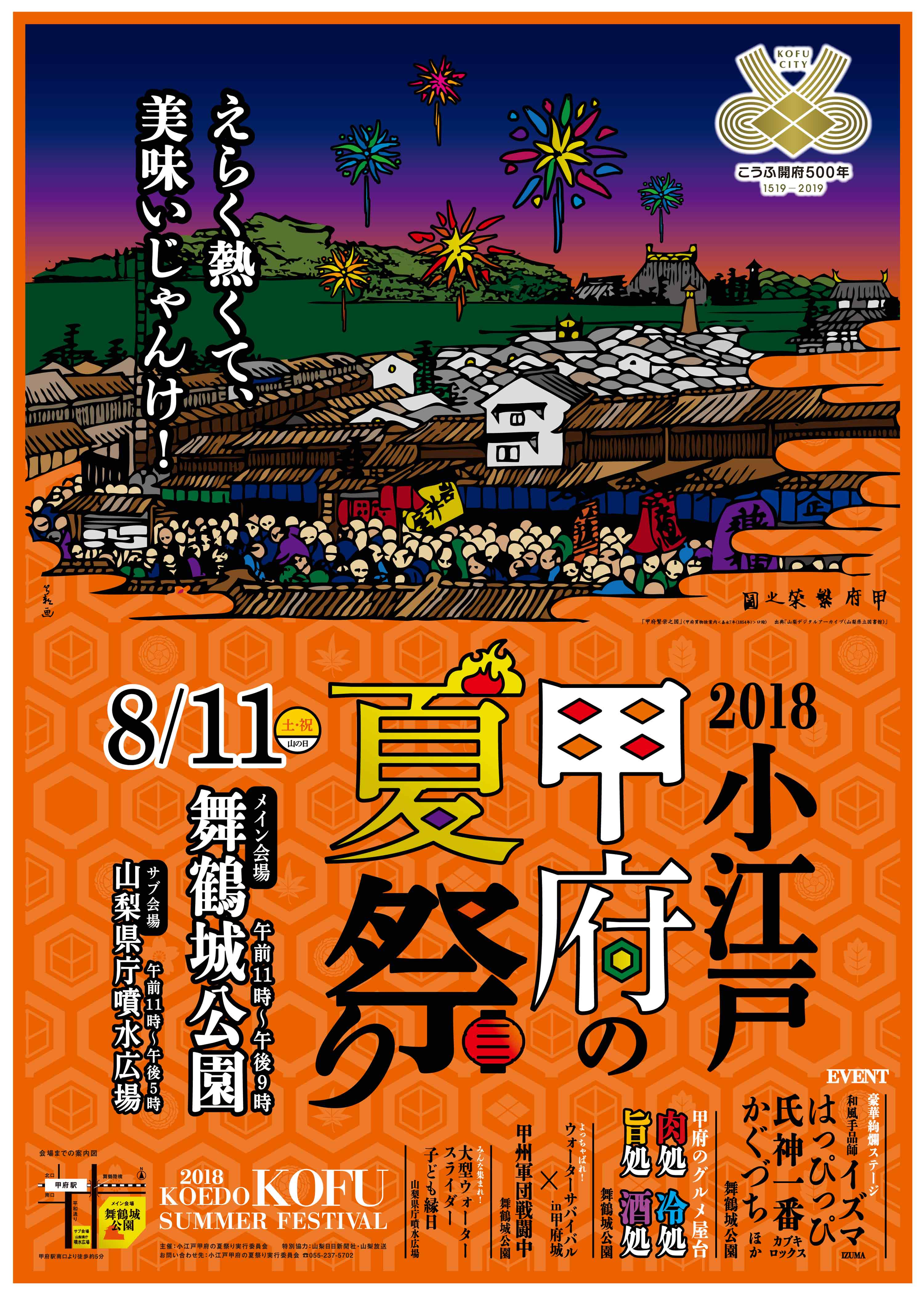 小江戸甲府の夏祭り アドブレーン社